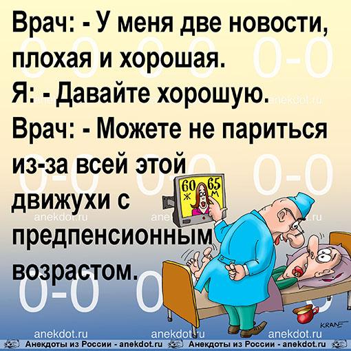 Картинки анекдоты новости