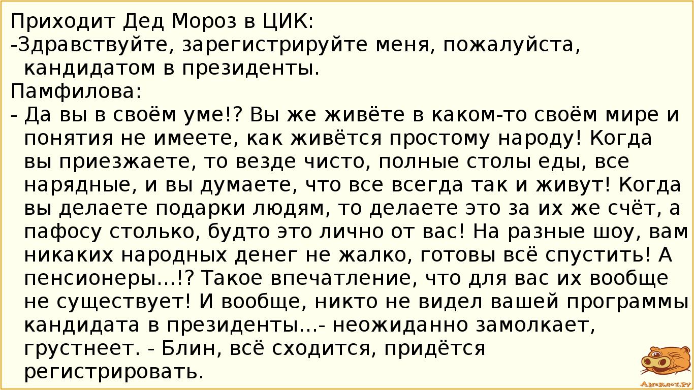 Анегдод про пизду