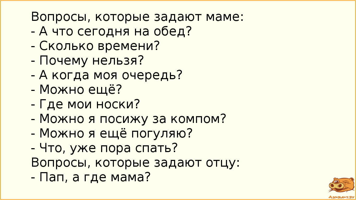 https://www.anekdot.ru/i/anekdot/36/887336.jpg