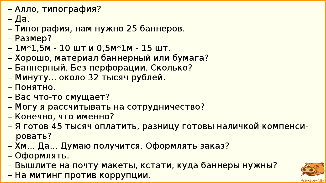 Анекдот Ру Истории