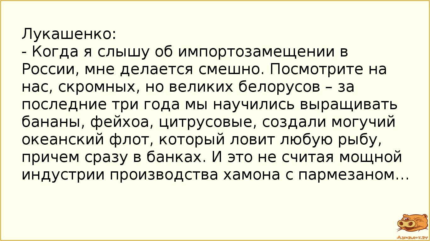 Смешной Анекдот России
