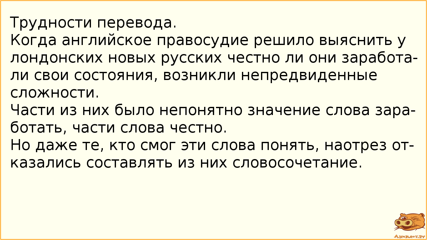Анекдот Перевод