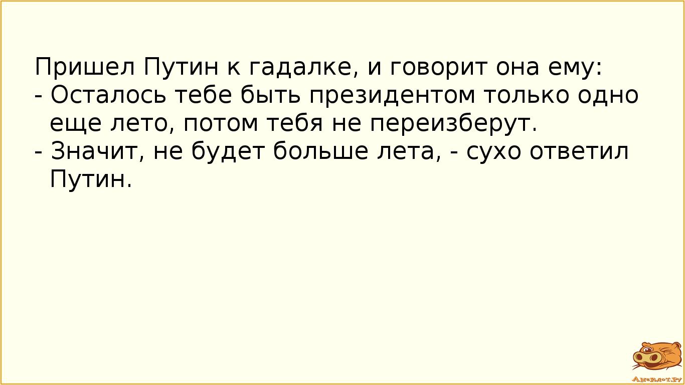 Может Путин Рассказывает Матерный Анекдот Про Хозяйство