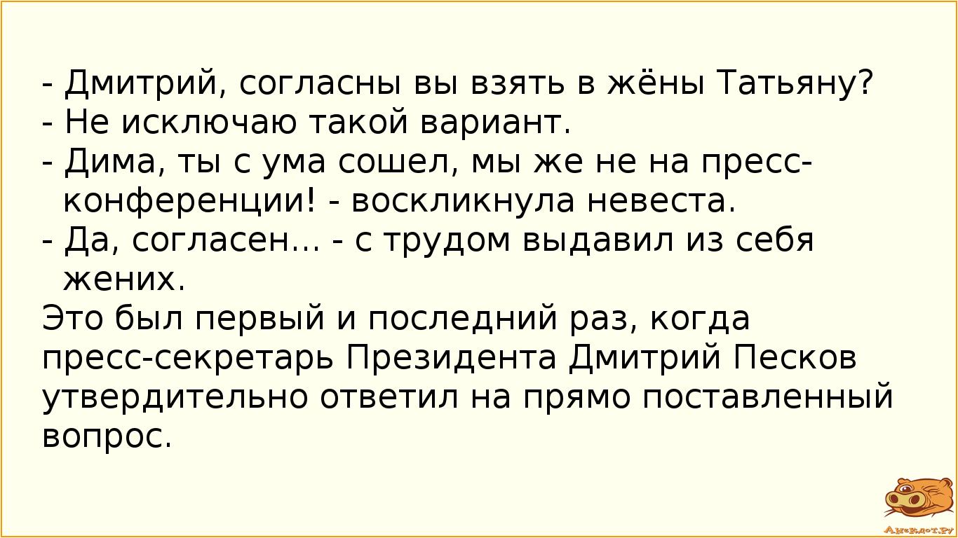 Анекдоты Главная