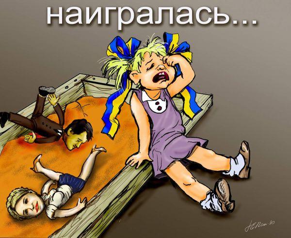 Карикатура: наигралась..., Григорий Панженский