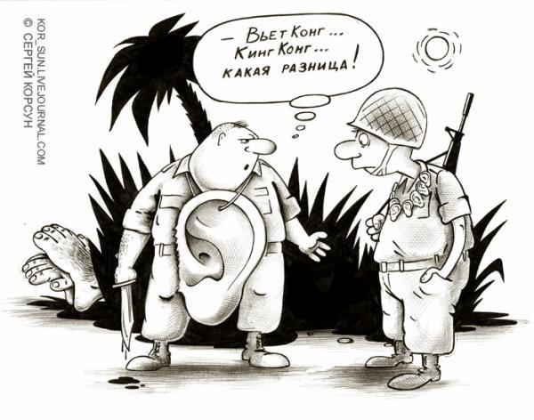Карикатура: Вьет Конг, Сергей Корсун