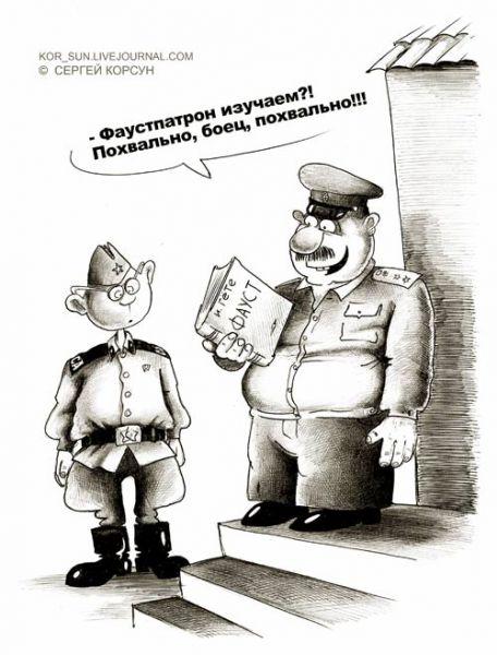 Карикатура: Фауст, Сергей Корсун