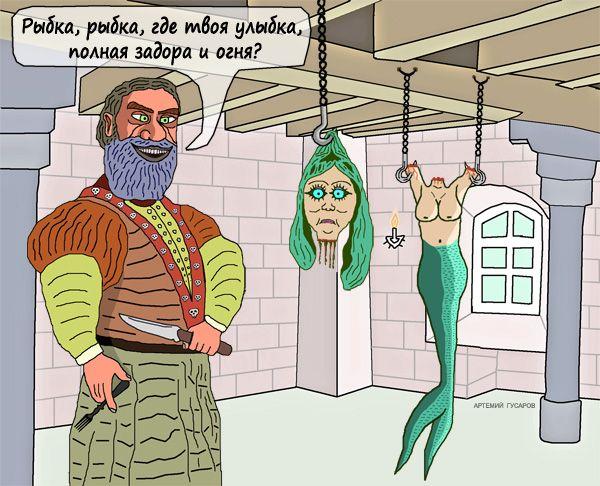 Карикатура: Синяя Борода и рыбный день, artemij