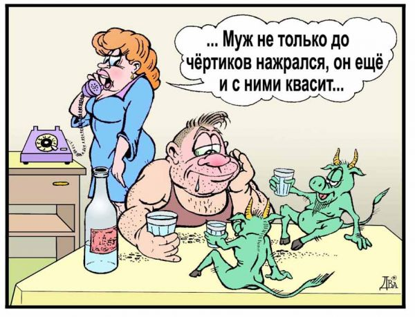 Карикатура: дождался..., виктор дидюкин