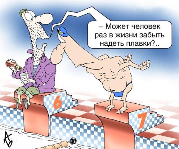 Карикатура: Бассейн, Андрей Бузов