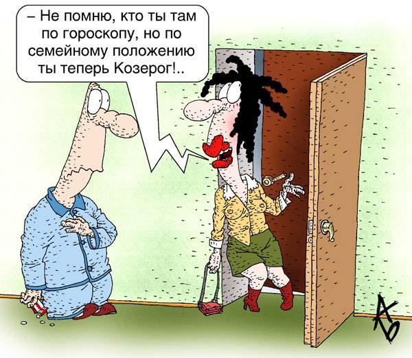 Карикатура: Зодиак, Андрей Бузов