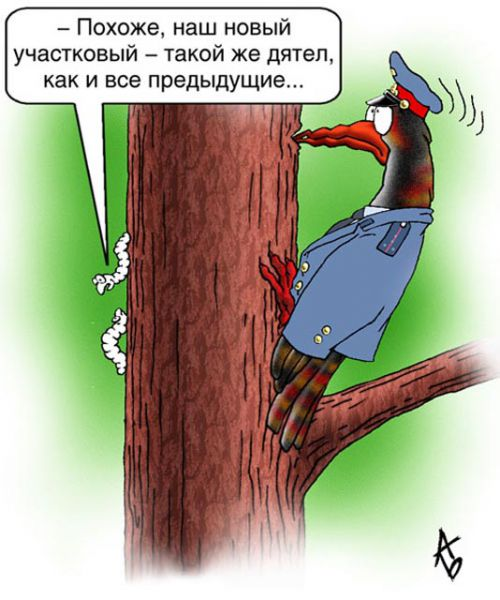 Карикатура: Трудный участок, Андрей Бузов