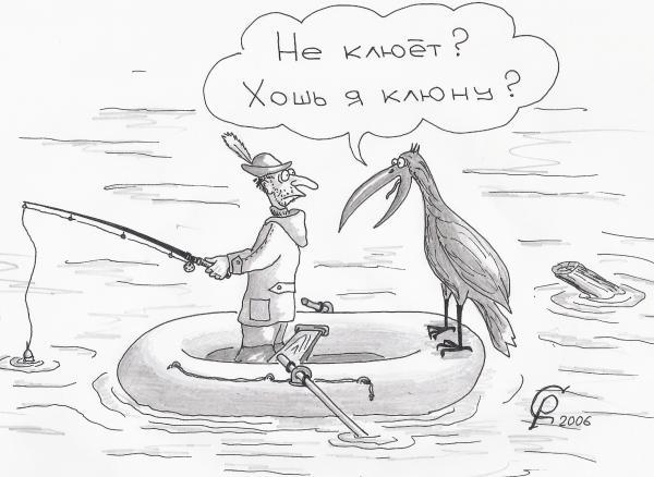 Карикатура: Клёв