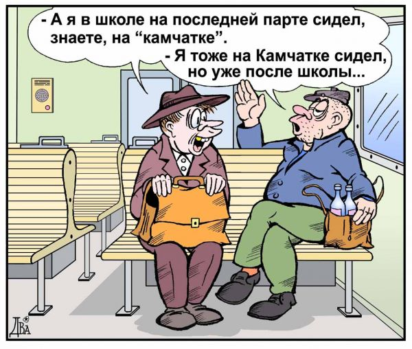 http://www.anekdot.ru/i/caricatures/normal/10/1/28/1264687349.jpg