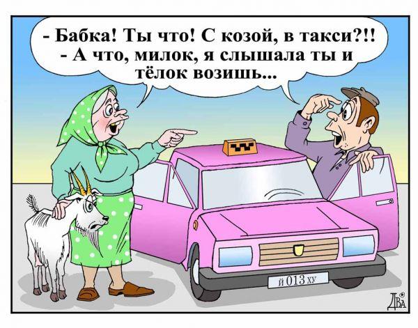 http://www.anekdot.ru/i/caricatures/normal/10/1/8/1262978394.jpg