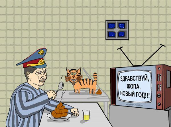 Карикатура: Праздничный десерт майора милиции Евсея Говнюкова, artemij