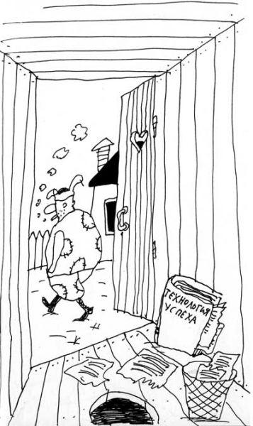 Карикатура: Технология успеха, Вячеслав Шилов