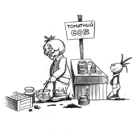 Карикатура: сок, IgorHalko