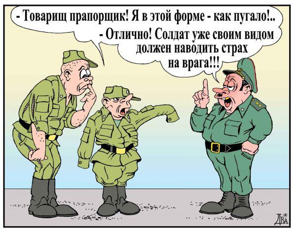 Карикатура: военная угроза, виктор дидюкин