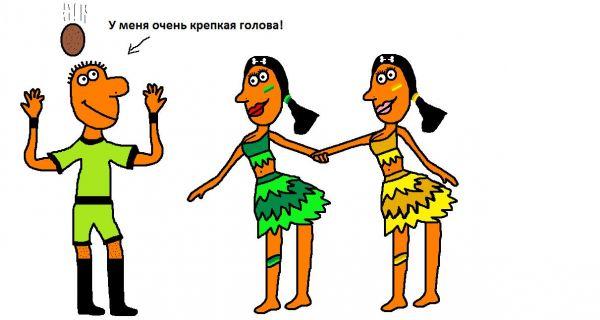 Карикатура: Кокос..., Валюша