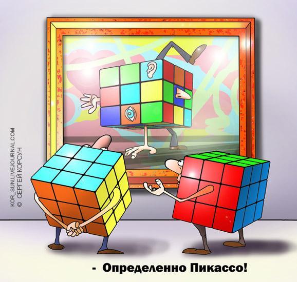 Карикатура: Пикассо, Сергей Корсун