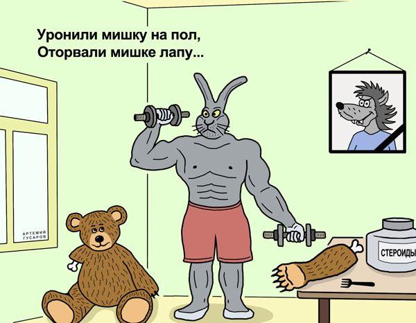 Поздравления про медведя весной прикол камеры крыма