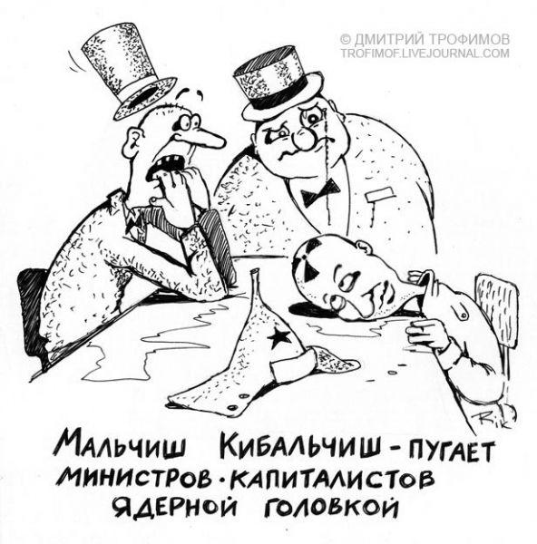 Карикатура: Ядерная головка, Трофимов Дмитрий