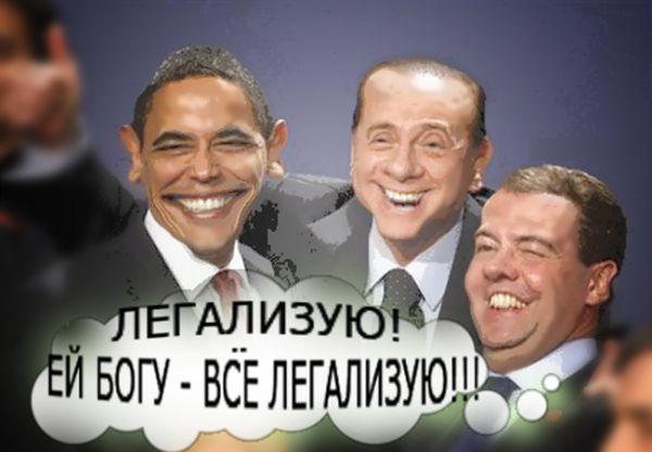 Карикатура: Все легализую!, C1