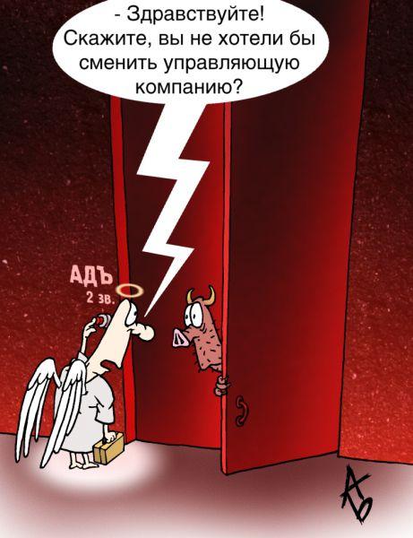 Карикатура: Вопрос ребром, Андрей Бузов
