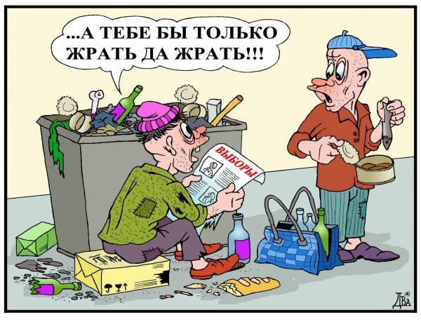 Карикатура: электоральная аполитичность, виктор дидюкин