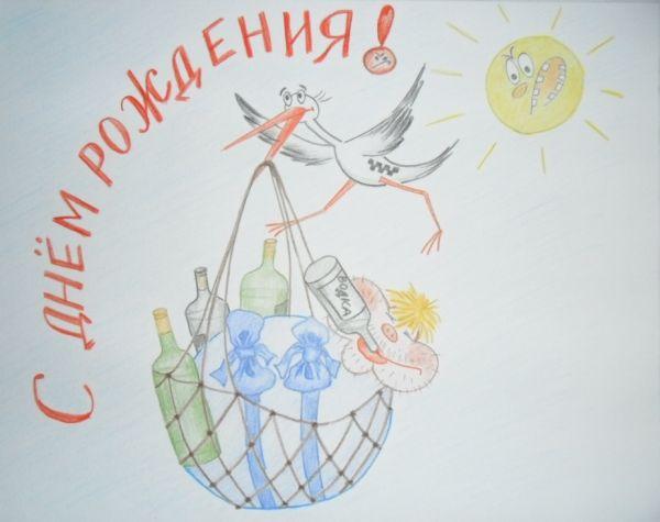 Карикатура: Поздравление с днём рождения алкоголику, Taisto