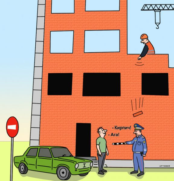 Карикатура: Въезд запрещен, artemij
