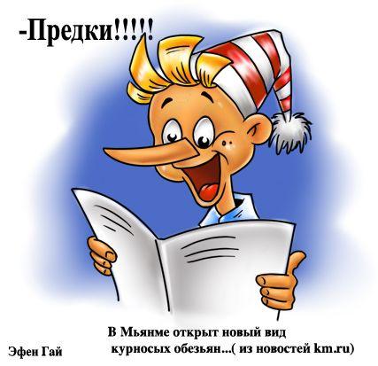 Карикатура: Предки!!!, Эфен Гайдэ