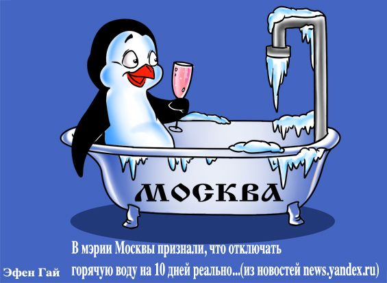 Карикатура: Реальная вода, Эфен Гайдэ