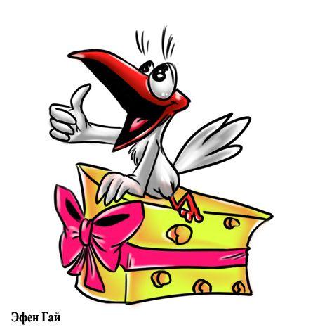 Карикатура: Спасибо, Господи!, Эфен Гайдэ