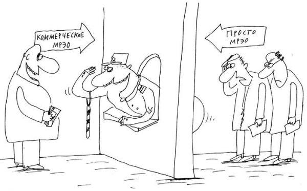 Карикатура: Коммерческое МРЭО, Вячеслав Шилов