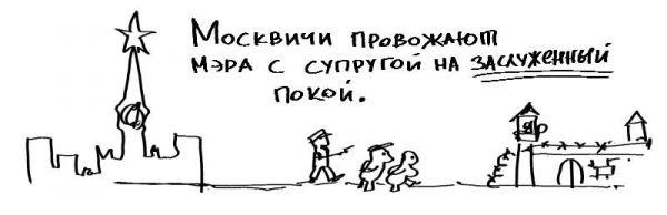 Карикатура: ***