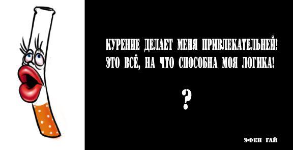 Карикатура: Курение красиво?, Эфен Гайдэ