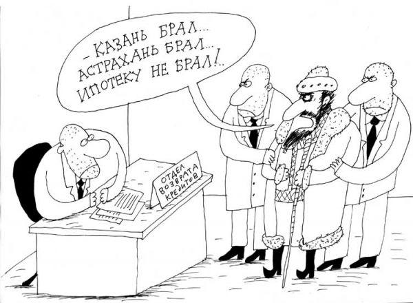 Карикатура: Ипотека, Вячеслав Шилов