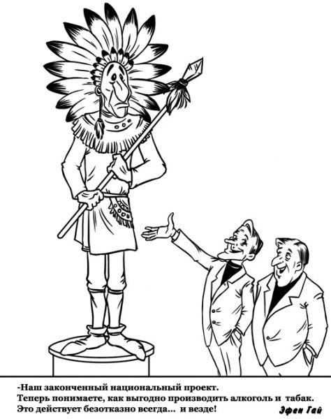 Карикатура: Национальный проект, Эфен Гайдэ