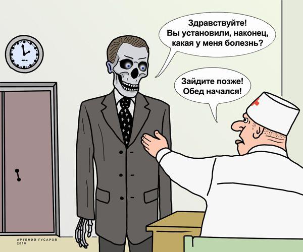 Карикатура: Особенности бесплатного лечения в России