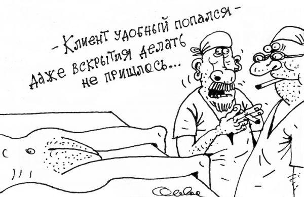 Карикатура: Патологическая анатомия, Олег Горбачёв