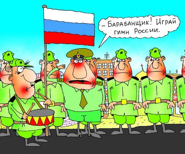 Карикатура: Гимн, Хорошевский Александр