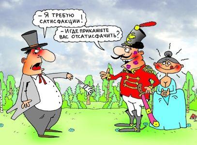 Карикатура: Дуэль, Александр Хорошевский