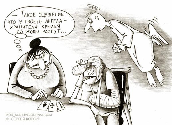 Карикатура: Ангел хранитель, Сергей Корсун