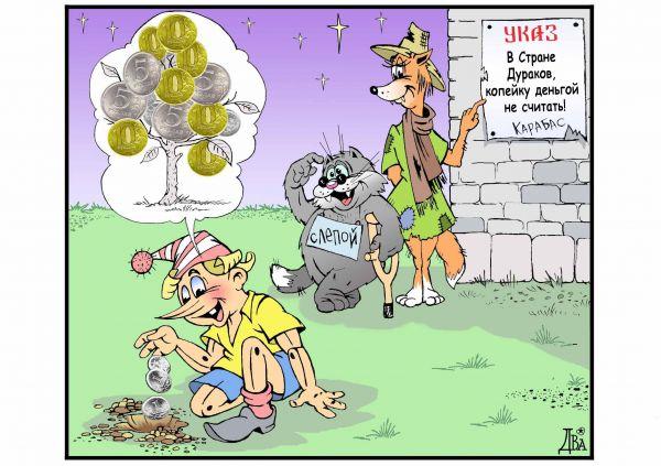 Карикатура: изьять из обращения..., виктор дидюкин