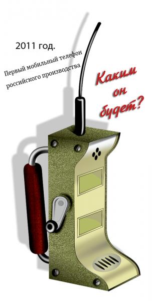Карикатура: Первый российский мобильник, Александр Шабунов