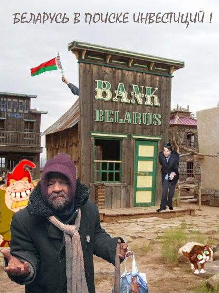 Карикатура: Беларусь в поиске инвестиций, newsmoon
