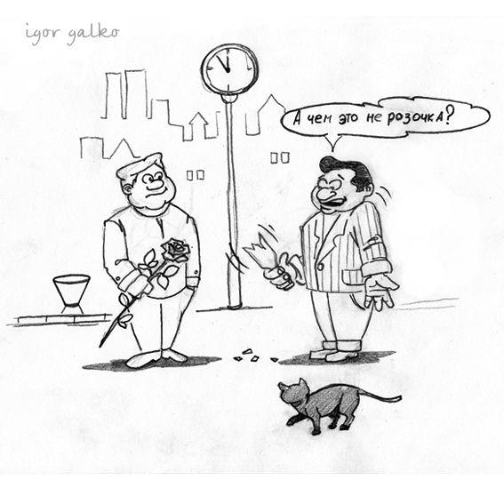 Карикатура: розочка, IgorHalko