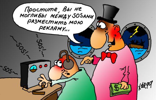 Карикатура: Реклама, Александр Хорошевский